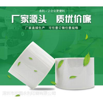 白色不干胶铜版纸 90*30*1000印刷 不干胶标签定制