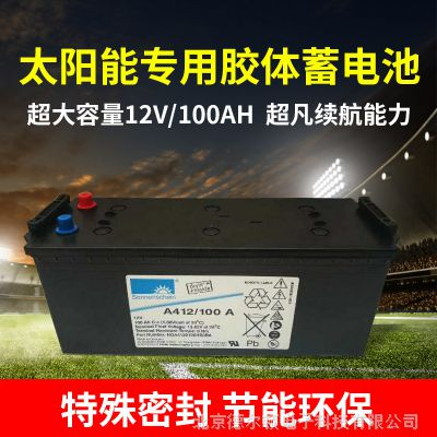 进口德国阳光蓄电池12V100AH A412/100A工业机房 UPS电源胶体电池