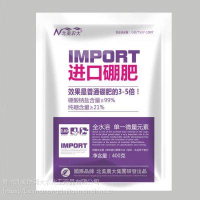 进口硼肥叶面肥硼酸钠盐全水溶微量元素调节剂叶面肥厂家直销批发