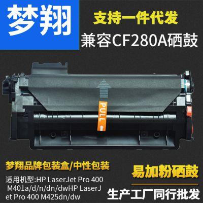 兼容惠普80A CF280A硒鼓 HP400 M401DN M425DN打印机型号