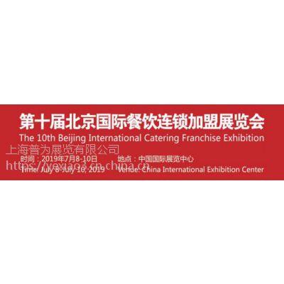 2019北京餐饮美食展