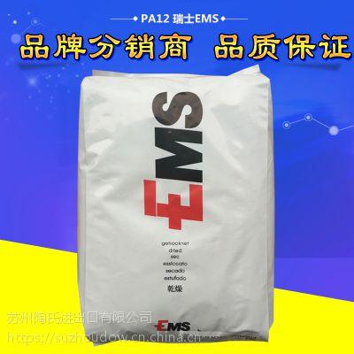 PA12/瑞士EMS/L16A 低粘度 透明级 聚酰胺12 GrilamidL16A
