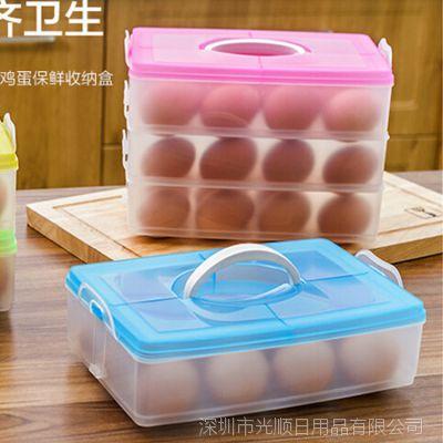 三层鸡蛋保鲜盒 塑料鸡蛋盒 36格收纳盒 鸡蛋托储物盒批发