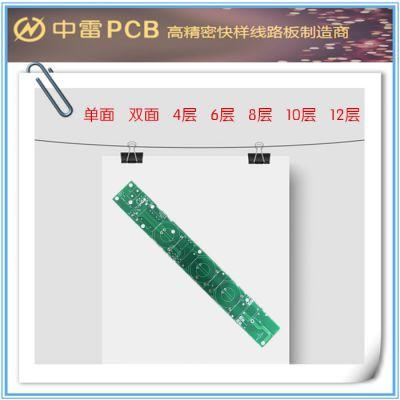 线路板打样焊接-舟山线路板-中雷pcb高精密快板厂