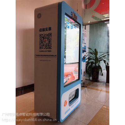 广州自助售货机广告机运营