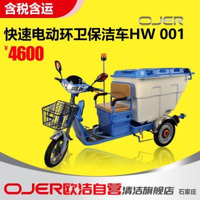 石家庄供应欧洁HW 001电动保洁车,环卫车