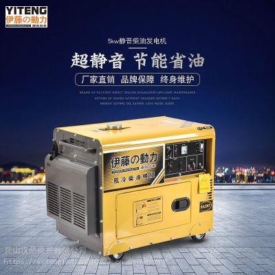 家用220v小型静音5kw柴油发电机