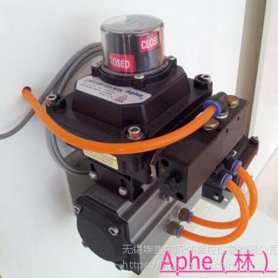 阀门顶部控制器ALSD-500C1S5M2防爆Aphe