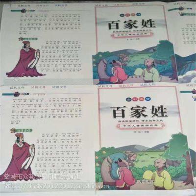 上海高斯4880书刊轮转印刷机