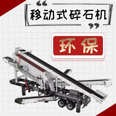 时产80-120吨石灰石移动破碎站发往四川成都