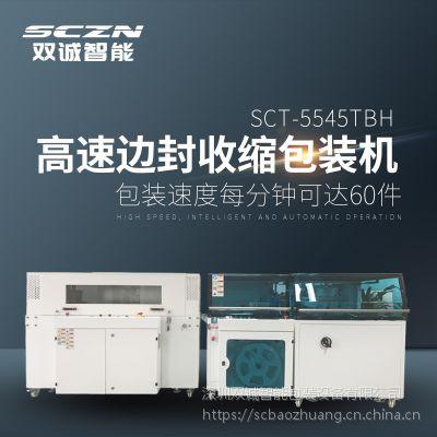 高速边封收缩包装机 双诚自动收缩包装机 SCF5545THB 封切收缩炉包装机