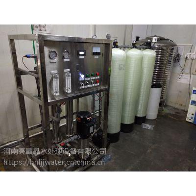 0.5吨反渗透纯水机 每小时0.5吨反渗透设备 RO一体净化水设备