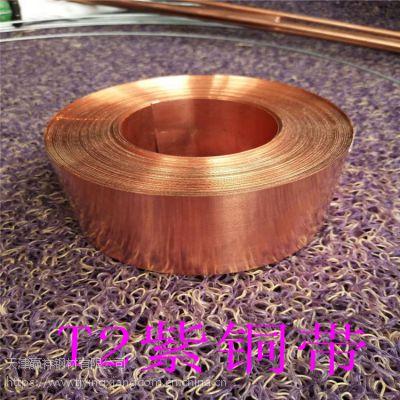 厂家现货 T1 软态 铍青铜带 铜带厂家