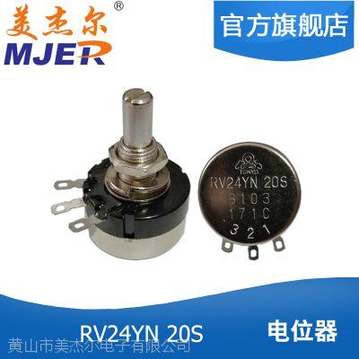 电位器 RV24YN 20S B103 寿命长