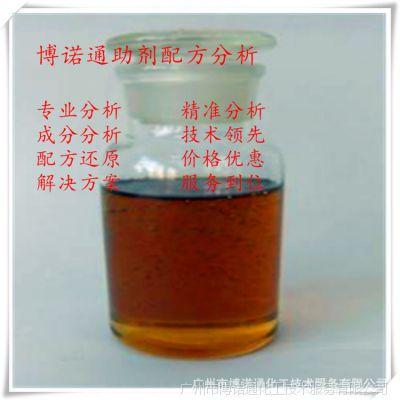交联剂成分检测 交联剂配方 化工助剂检测
