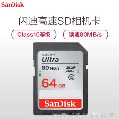 深圳闪迪SD卡64GB 读80M/S 相机 单反专用内存卡