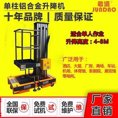君道GTWY8-100单柱式8米升降机