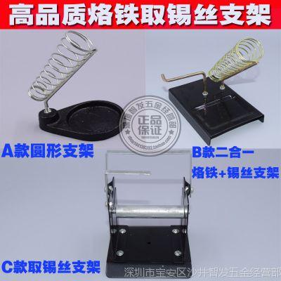 全金属电烙铁支架 焊台支架 松香托盘 焊锡丝支架 多用途铁插架