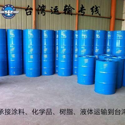 东莞发化工品、涂料、油墨到台湾哪家物流能走
