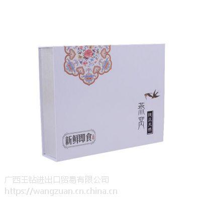定制燕窝包装礼品盒 翻盖礼品包装燕窝盒
