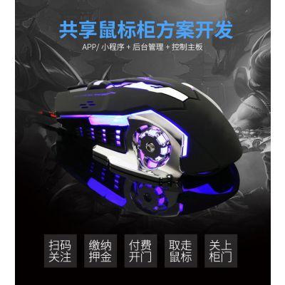 深圳迪尔西_共享鼠标柜方案_嵌入式软硬件一站式开发