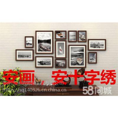 苏州各区专业挂画,家庭挂相框装挂钩 油画安装,窗帘安装