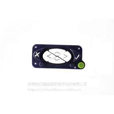 亮面PU硅胶按键 多次成型工业硅胶按键 亿鑫二次成型硅胶按键定制厂家