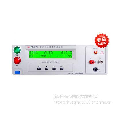YD5520-YD5520扬子YD5520电池绝缘电阻测试仪