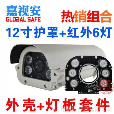 12寸护罩+6灯阵列红外灯 110监控防水外壳配红外灯板监控组装配件