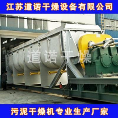 污泥干燥机----------江苏道诺优势产品