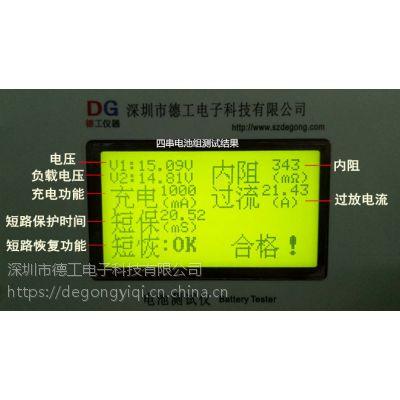 电池检测仪器 电池综合测试仪 深圳德工 W602 W604 W606