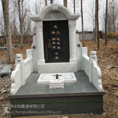大理石合葬墓碑 丰路石雕 花岗岩双人石碑
