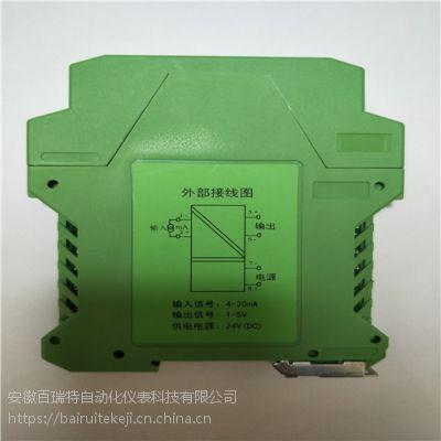 7035智能型隔离器百瑞特牌