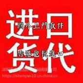 香港一般贸易进口悦诗风吟洗面奶到广州
