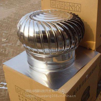 供应黎城110-900加厚型不锈钢无动力屋顶排气扇风球 河北华强