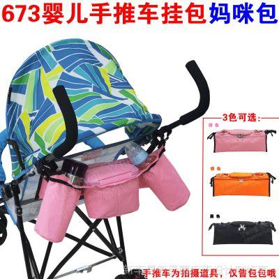 673婴儿手推车童车挂包绑妈咪包收纳物小轻袋多功能快取定订做制