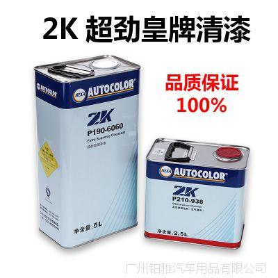 ICI6060汽车清漆固化剂套装超劲皇牌光油透明油漆辅料5L+2.5L