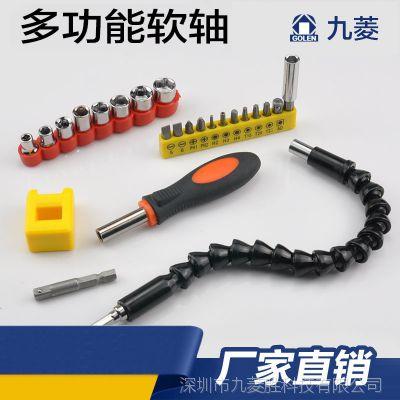 万向轴充电钻电动螺丝刀批头专用 多功能软轴延长棒软管连接轴