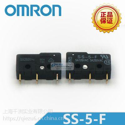 SS-5-F 超小型微动开关 欧姆龙/OMRON原装正品 千洲
