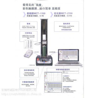 进口材料试验机(日本爱安德)-桌面型MCT-1150/2150--东莞瑞至华南总经销