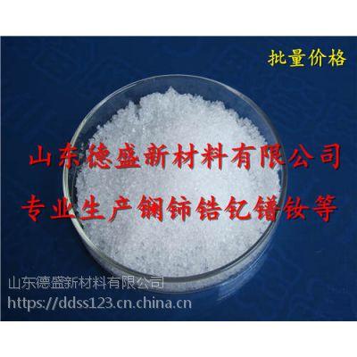 德盛稀土专业研发100641-16-5工业级硝酸镥