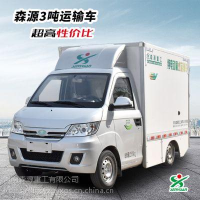 森源3吨电动物流车,3吨运输车,轻型电动汽车