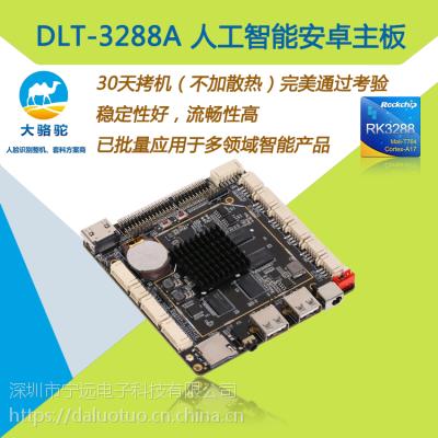 深圳宁远电子RK3288人脸识别板卡一体机卡片电脑广告安防门禁平板电脑树莓派