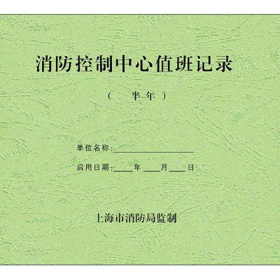 上海消防局监制消防控制中心值班记录防火巡查检查火灾隐患整改