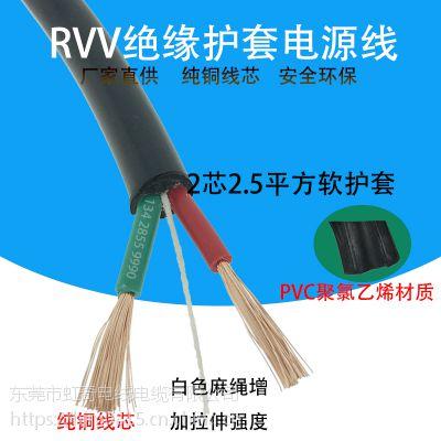 RVV护套线 2芯3芯4芯5芯电源线 纯铜护套线 软芯圆线 电气设备用电缆