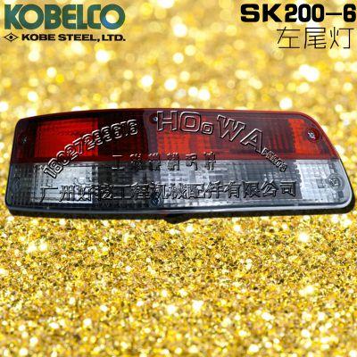 KOBELCO/神钢SK200-6挖机左后尾灯配件_神钢200-6尾灯