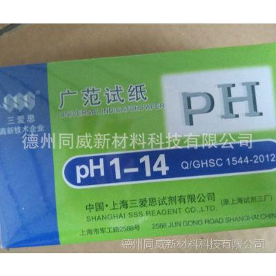 批发上海三爱思试纸 1-14 广泛试纸 PH试纸 酸碱试纸