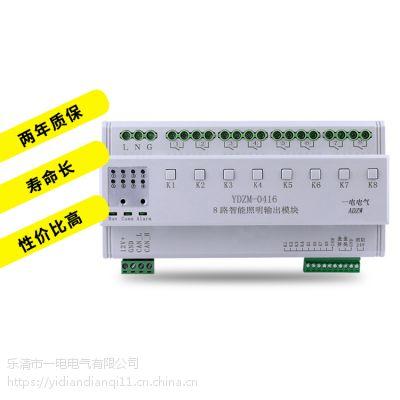 八路智能照明控制器YDZM-0816经纬度时控开关模块