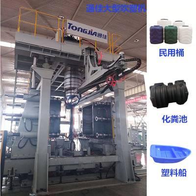 通佳吹塑机设备厂家塑料皮划艇生产线