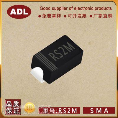 奥德利 RS2M 贴片SMA 快恢复二极管 FR207 2A1000V 进口芯片 厂家
